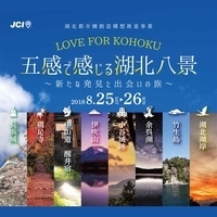 Love For Kohoku 湖北八景